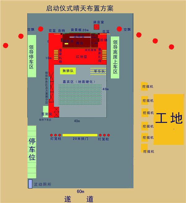 活动庆典平面图12-28B