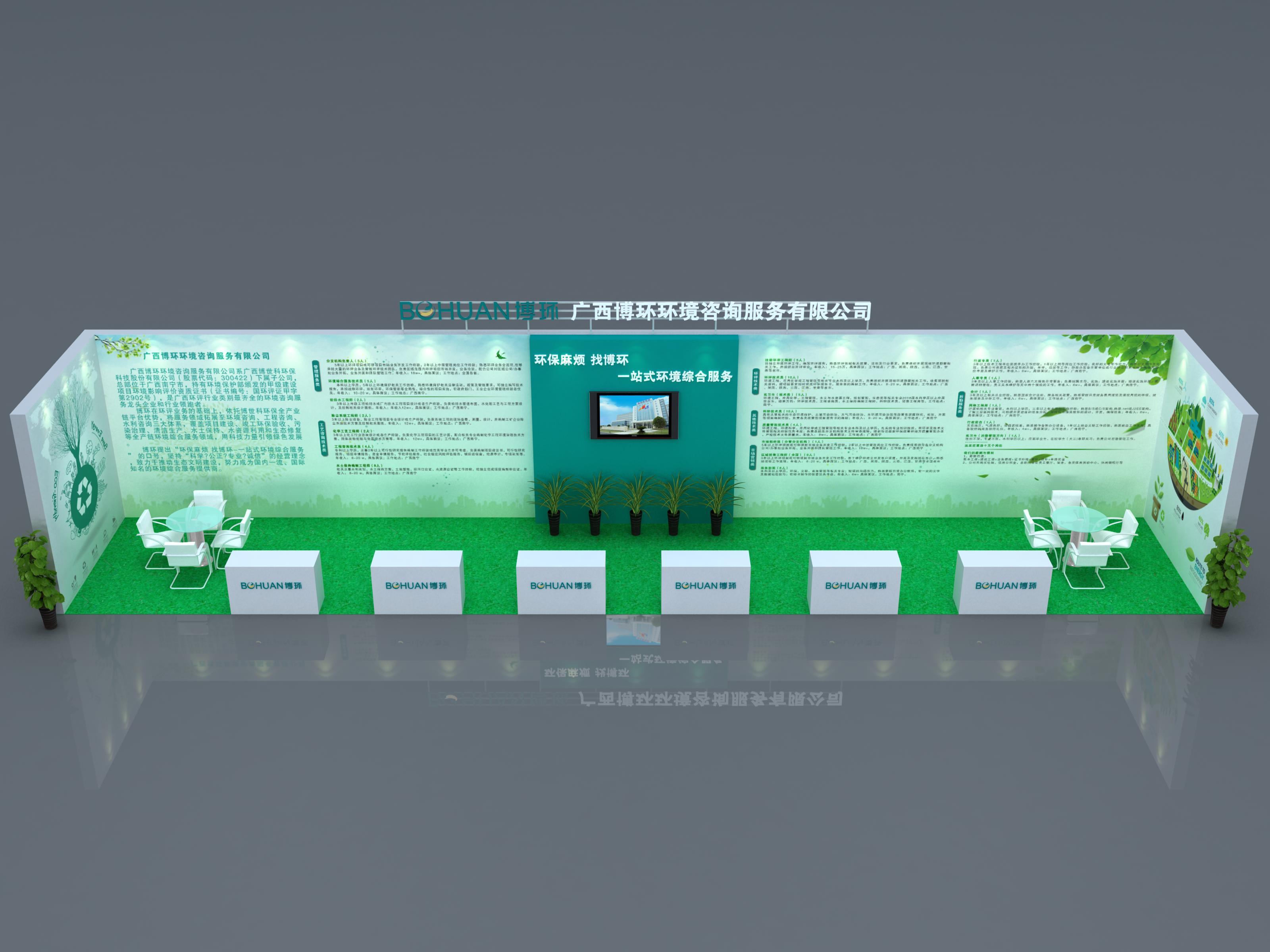 广西博环环境咨询服务有限公司展位设计方案