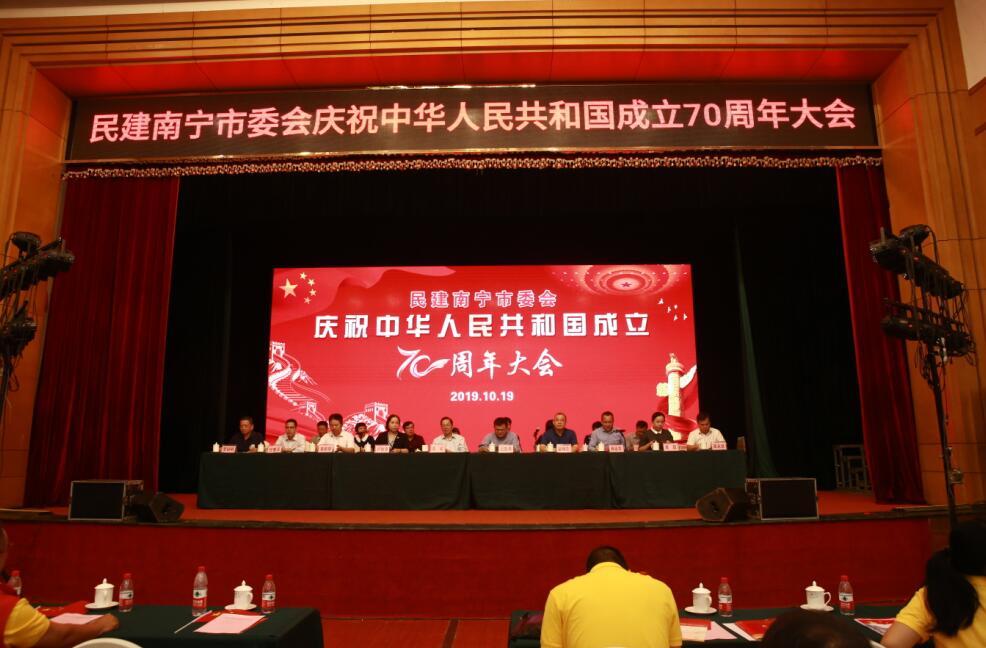 民建亚博体育下载地址市委庆祝中华人民共和国成立70周年大会