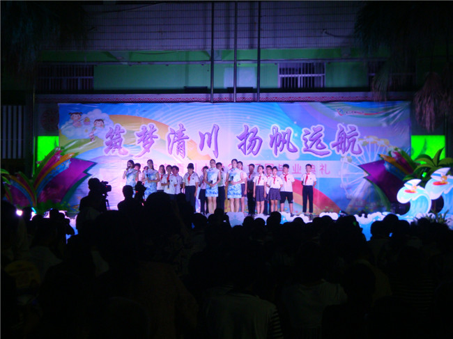 清川小学毕业典礼文艺表演
