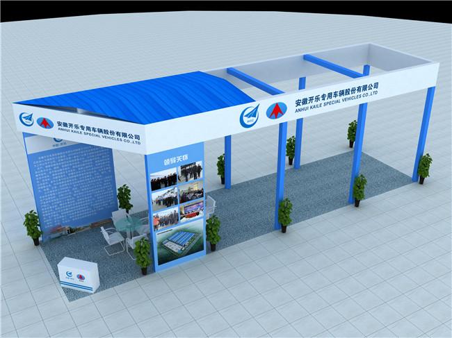 第14届东盟博览会安徽开乐专用车辆股份有限公司展位